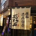ラー麺 ずんどう屋 -