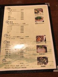 魚やん鶏 -