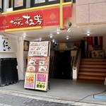 サワデーすみ芳 - 栄住吉の柘植ビル2Fです