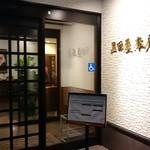 三田屋本店 - 外観