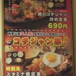 8452128 - コチュジャン祭り