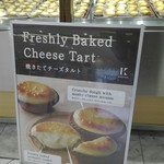 84520508 - チーズタルト