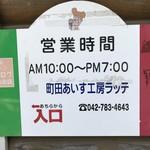 町田あいす工房 ラッテ - 【2018.4.10】営業時間。