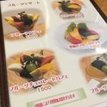 ホットケーキパーラー フルフル 赤坂店 -