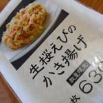 84526701 - 前回訪問時に食べて美味しかった【生桜えびかき揚げ】…もちろんリピです( ´艸`)♪。