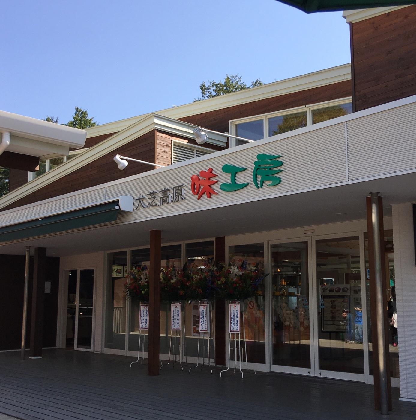 大芝高原 味工房 name=