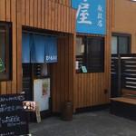 ひもの屋 Cafe&Bar -