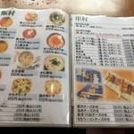 おたる村 - 丼、串メニュー