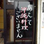 じろう桜 - じろう桜は あえて沖縄料理はご用意しておりません あしからず