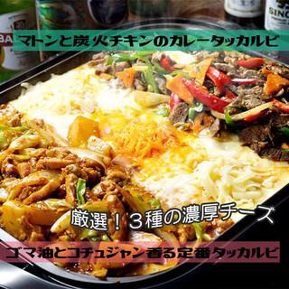 【ナン食べ放題】3種チーズと2種のカレータッカルビコース!