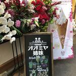 84529702 - 店頭の看板と花環