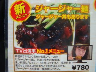 あじ韓 - 韓国でも人気のジャージャー麺!