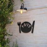 トネリコ - ロゴかわいいですね