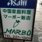 マーボー飯店 -