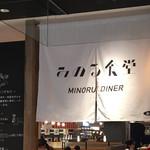 みのる食堂 -