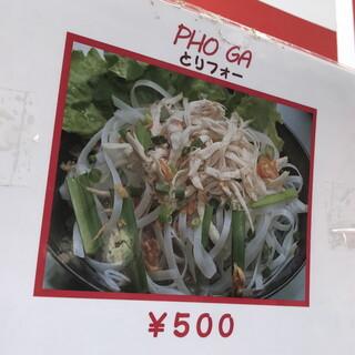 ベトナム料理専門店 サイゴン キムタン - アジアンフェスタメニュー2018年4月