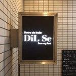 ディルセ -