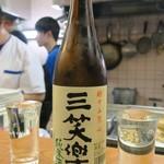 親爺 - 三笑楽 純米酒