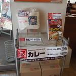 84539830 - レトルトカレーも売っています。