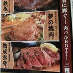 ステーキ&熟成肉バルBOTTI -