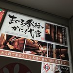 日本酒と個室居酒屋 まぐろ奉行とかに代官 - 日本酒と個室居酒屋 まぐろ奉行と かに代官 新橋店(東京都港区新橋)外観