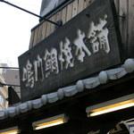 鳴門鯛焼本舗 - 江戸通りの角地