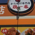 から揚げ専門店 鶏一番 -