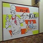 カレー屋 KiKi - 看板