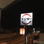 84550403 - 2018/04 原宿交差点を左へ曲がり横浜市道環状4号線を少し走ったところにある スシロー 戸塚深谷店