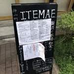 ITEMAE -