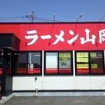 ラーメン山岡家 - また来るよ(^_-)♡もう大丈夫(笑)