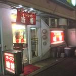 84558174 - 180329木 北海道 味特本店 外観