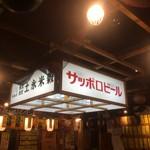 サザン食堂 -