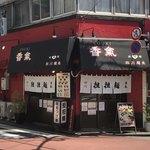 香氣 四川麺条  - 外観