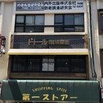 ドトール珈琲農園 - お店は2階にあります。