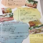 居酒屋 まる和 - 180410火 東京 居酒屋まる和 宴会メニュー