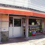 源氏食堂 - お肉やさんがやってる食堂なのです