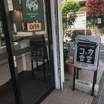 コッカ食堂 - 入り口と看板