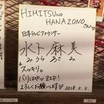 ヒミツノハナゾノ -