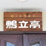 鴫立亭 - 入口