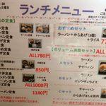 くっちゃん - くっちゃん(愛知県岡崎市)食彩品館.jp撮影
