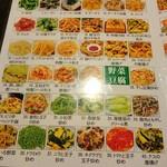 中華料理 大福楼 -