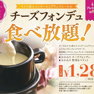 【期間限定】チーズフォンデュ食べ放題!