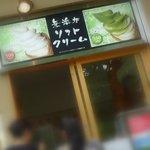 ぐり茶の杉山 -