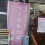 御食事処 成駒 - ソースかつ丼の旗