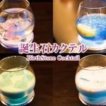 お酒の美術館 - 誕生石カクテル
