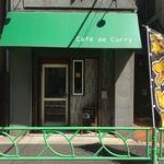 カフェ デ カリー - 外観