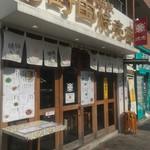 野田焼売店 -