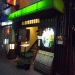 山葵 - お店は人形町駅A1出口からすぐ♪甘酒横丁にあります。