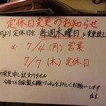 自家製太麺 ドカ盛 マッチョ - 定休日が変わるそうです。